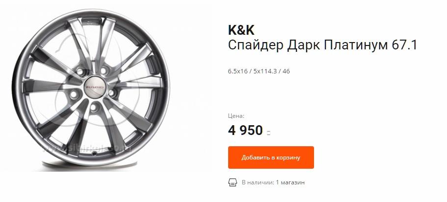 K&K Спайдер Дарк Платинум R16. Цвет - темный, 10 спиц. Цена 4950 р.