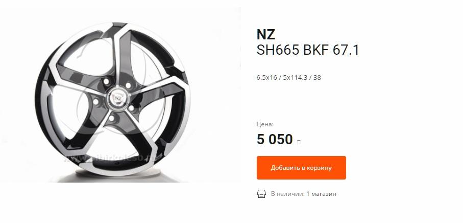 NZ SH665 BKF R16.