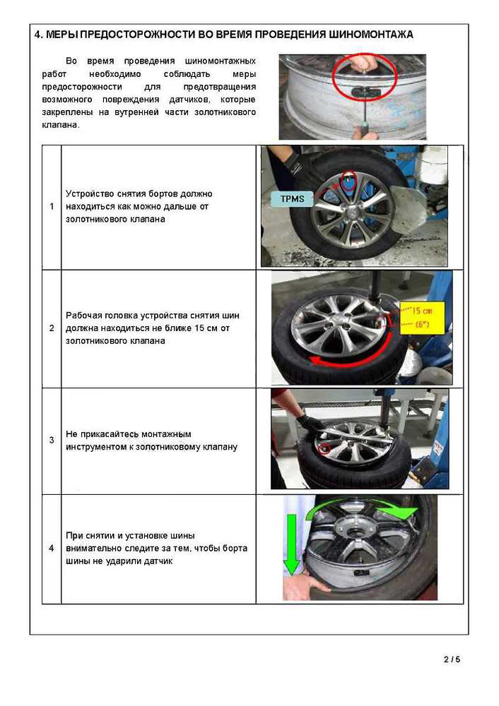 Меры предосторожности во время проведения шиномонтажных работ на автомобиле Хендай Крета с системой контроля давления в шинах