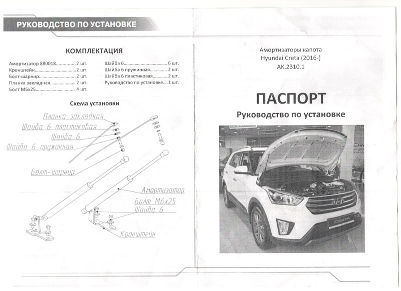 Инструкция по установке газовых упоров капота Хендай Крета